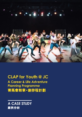 CLAP for Youth @ JC: A Career & Life Adventure Planning Programme